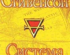 Нил Стивенсон «Система мира» 1