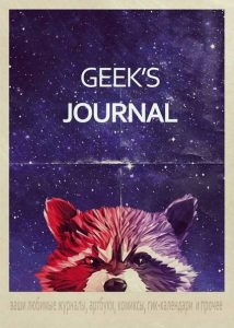 Geek's Journal