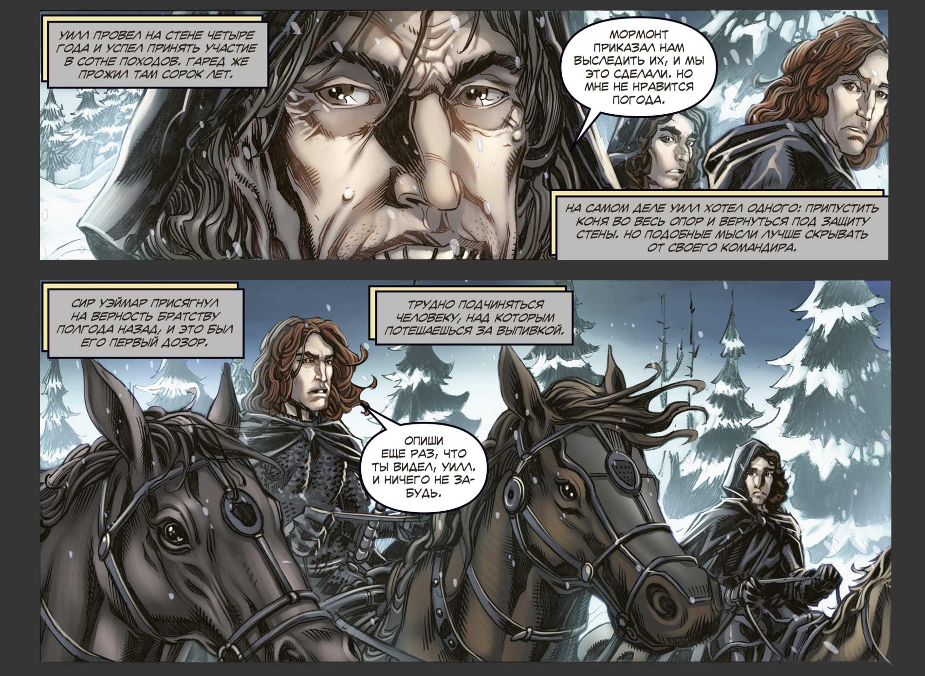 Джордж мартин игра престолов. Битва королей скачать книгу fb2 txt.