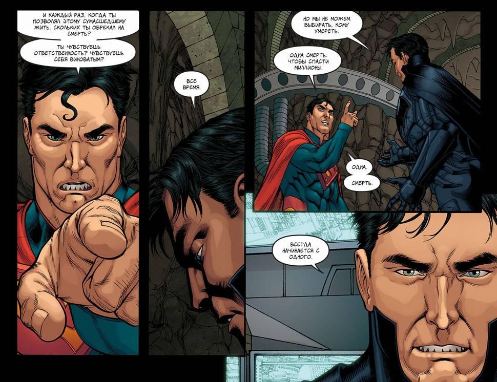 Супергерои стараются сдерживать себя — стоит лишь один раз потерять контроль, и потом уже не остановиться.