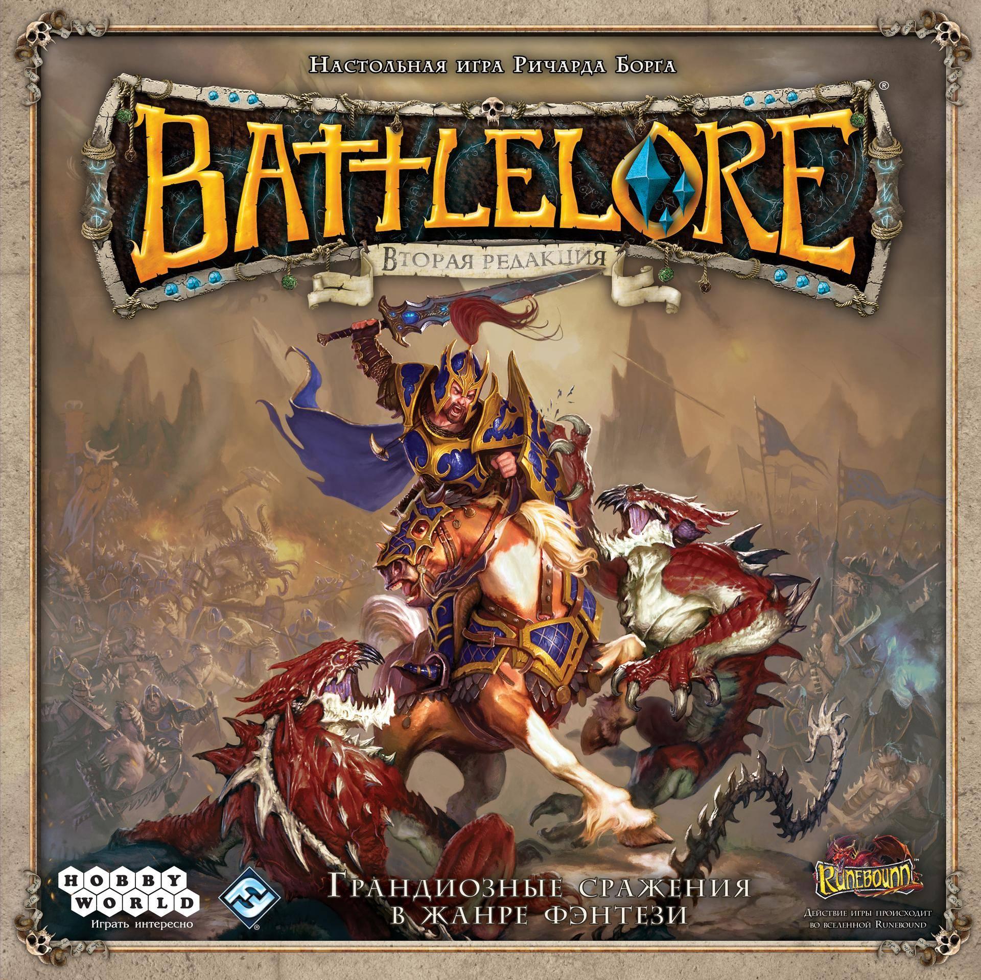 Battlelore 6