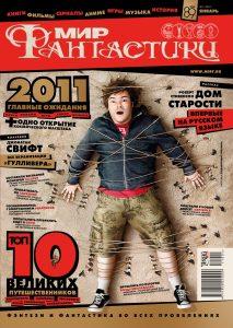 Мир фантастики №89. Январь 2011