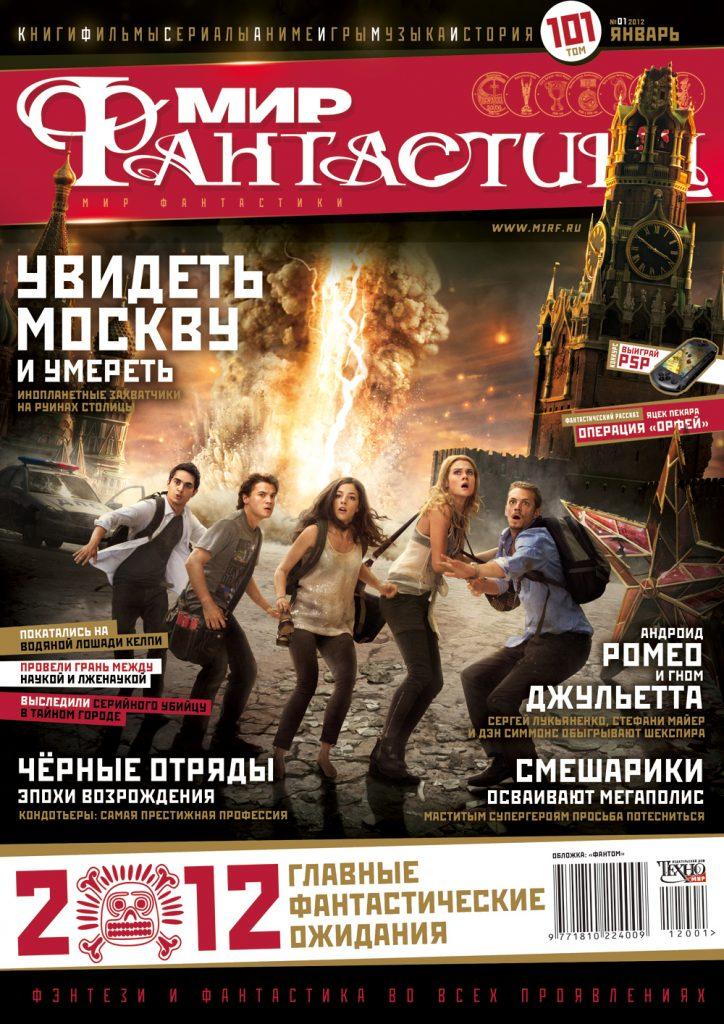 Мир фантастики №101. Январь 2012