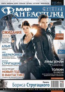 Мир фантастики №113. Январь 2013