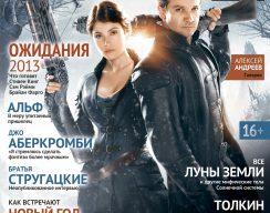 Мир фантастики №113 (Январь2013)