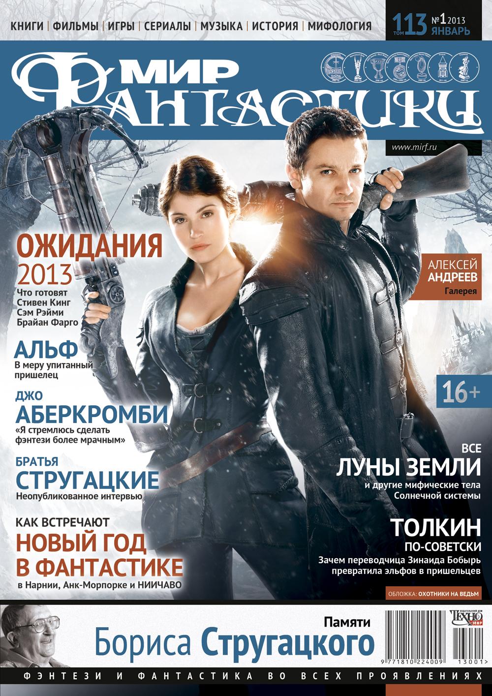 Архив номеров журнала «Мир фантастики» 131