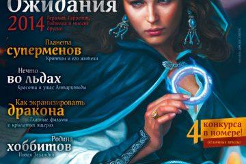Мир фантастики №125 (Январь 2014)