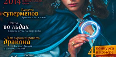 Мир фантастики №125 (январь2014)