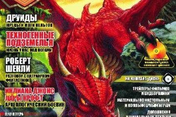 Архив номеров журнала «Мир фантастики» 125