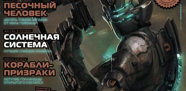 Мир фантастики №90. Февраль 2011