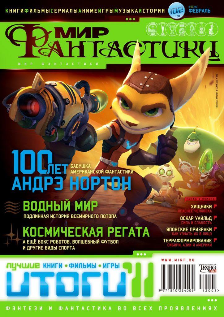 Мир фантастики №102. Февраль 2012