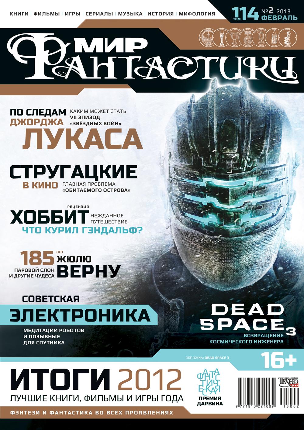 Архив номеров журнала «Мир фантастики» 130