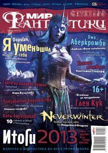 Мир фантастики №128 (Февраль 2014)