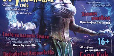 Архив номеров журнала «Мир фантастики» 147