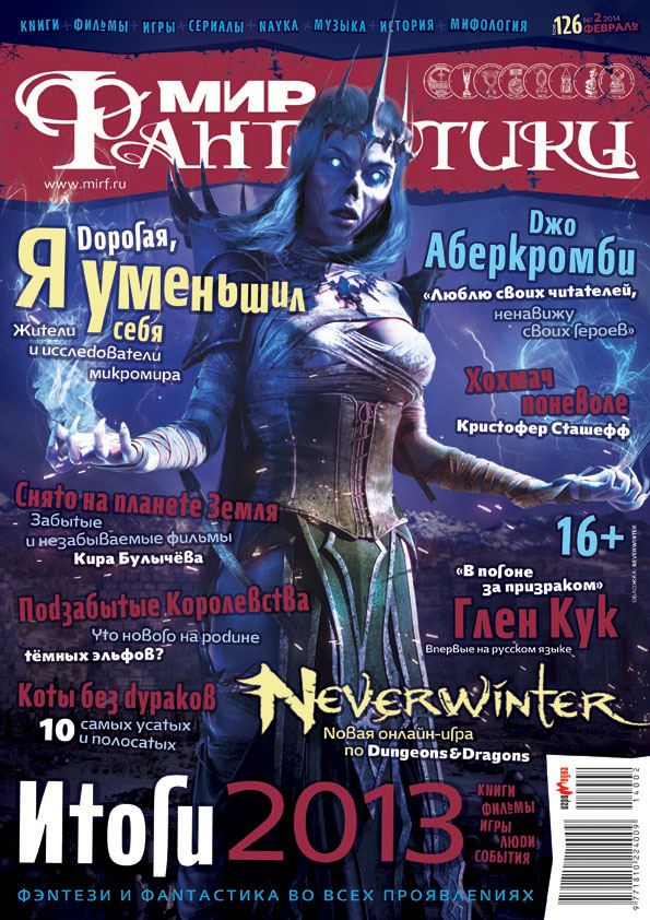 Мир фантастики №126 (февраль 2014)