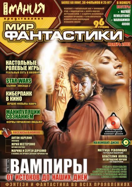 Архив номеров журнала «Мир фантастики» 127