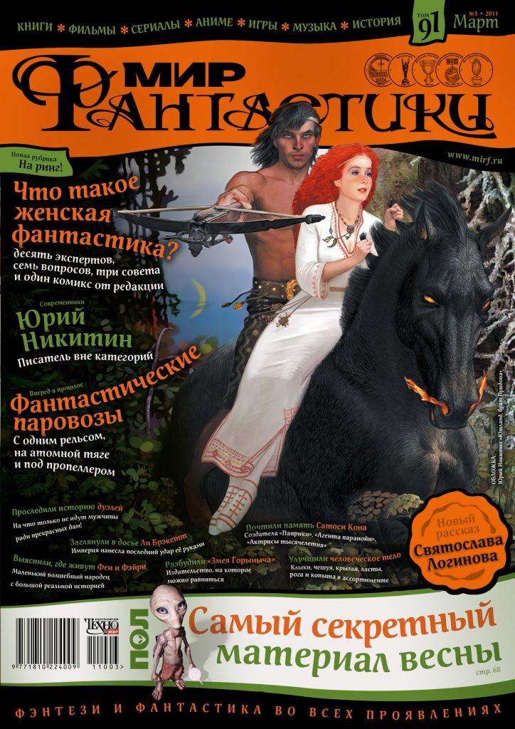 Мир фантастики №91. Март 2011