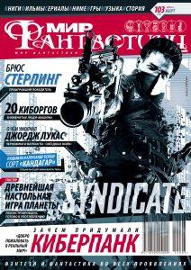 Мир фантастики №103. Март 2012