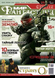 Мир фантастики №115. Март 2013