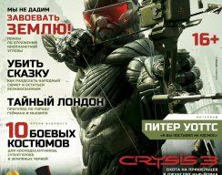 Мир фантастики №115 (Март 2013)