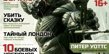 Архив номеров журнала «Мир фантастики» 129