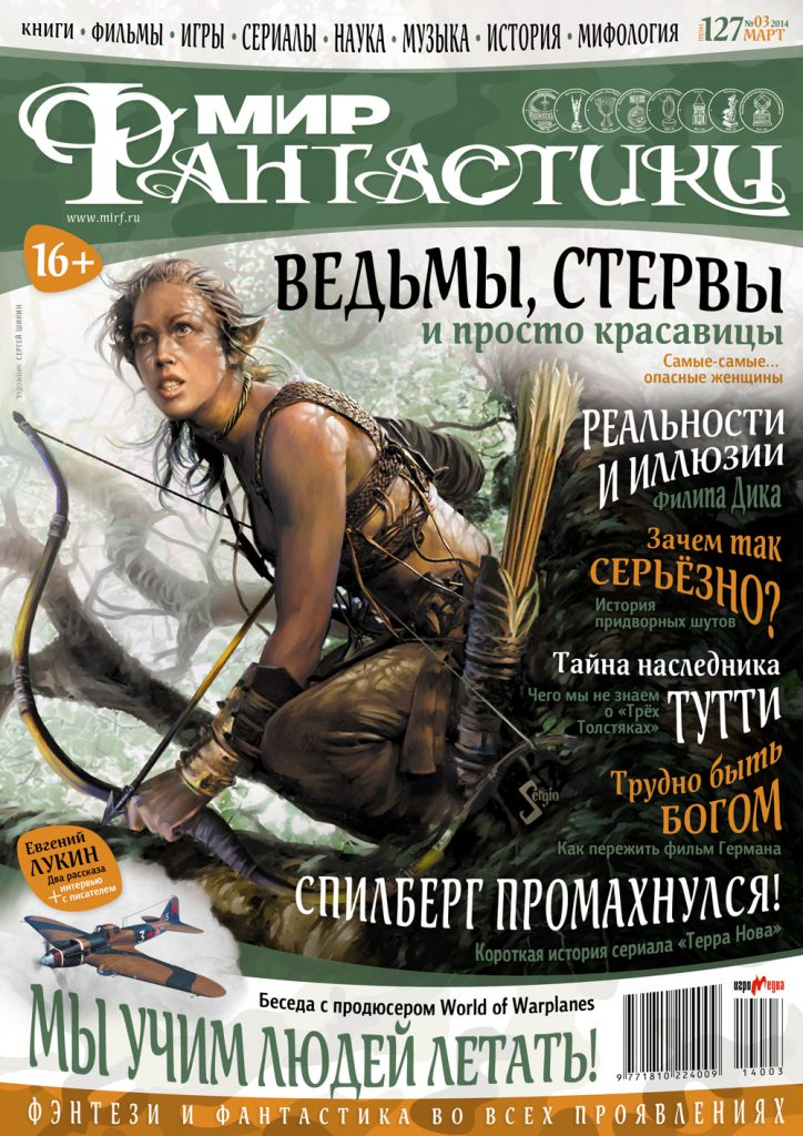 Архив номеров журнала «Мир фантастики» 146