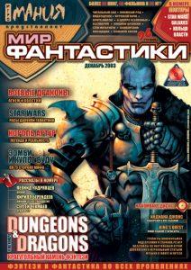 Мир фантастики №4
