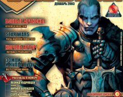 Архив номеров журнала «Мир фантастики» 126
