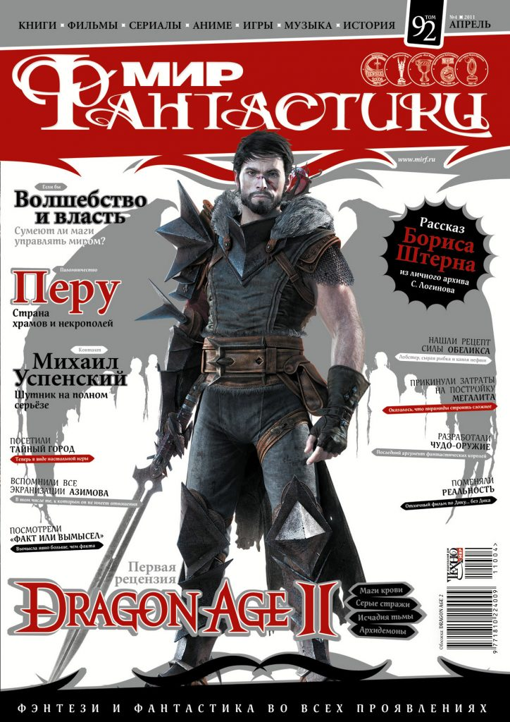 Мир фантастики №92. Апрель 2011