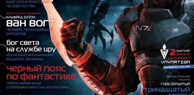 Мир фантастики №104. Апрель 2012