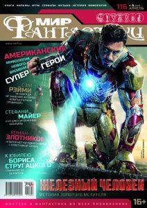 Мир фантастики №116. Апрель 2013