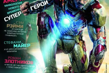 Архив номеров журнала «Мир фантастики» 128