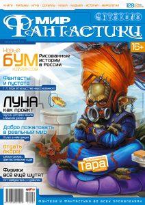 Мир фантастики №128 (Апрель 2014)