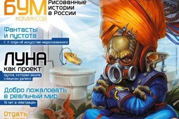 Архив номеров журнала «Мир фантастики» 145