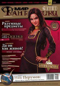 Мир фантастики №93. Май 2011