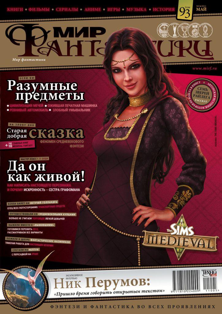 Мир фантастики №93 (Май 2011)