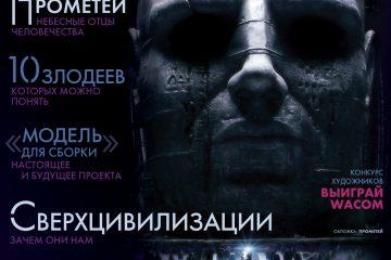 Архив номеров журнала «Мир фантастики» 119