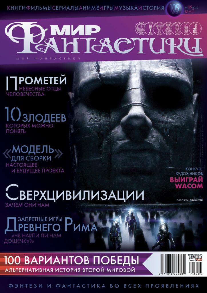 Мир фантастики №105. Май 2012