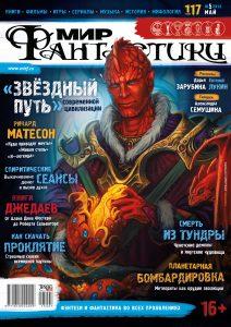 Мир фантастики №117. Май 2013