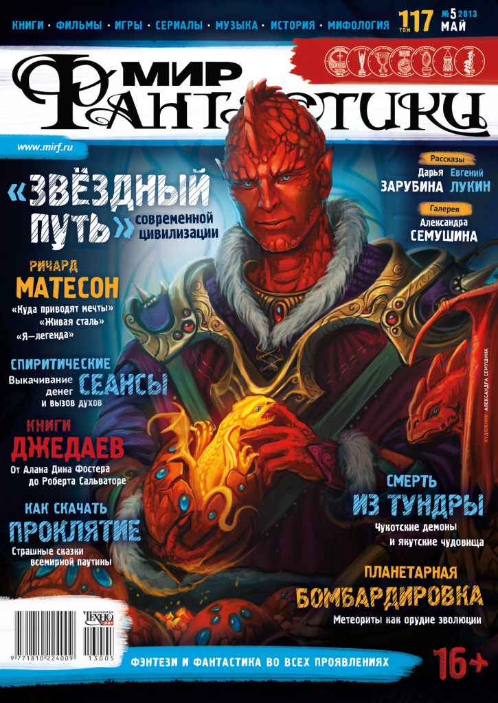 Архив номеров журнала «Мир фантастики» 133