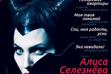 Архив номеров журнала «Мир фантастики» 144