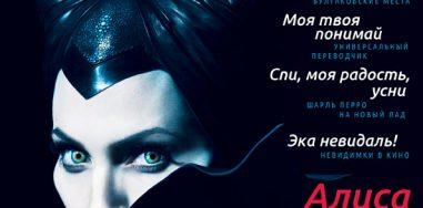 Мир фантастики №129 (май 2014)