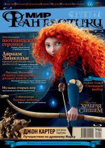 Мир фантастики №106. Июнь 2012