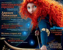 Архив номеров журнала «Мир фантастики» 118