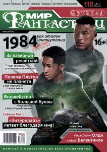 Мир фантастики №118. Июнь 2013
