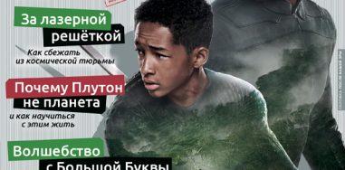 Мир фантастики № 118 (июнь 2013)