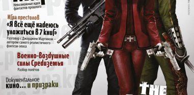 Мир фантастики №107. Июль 2012