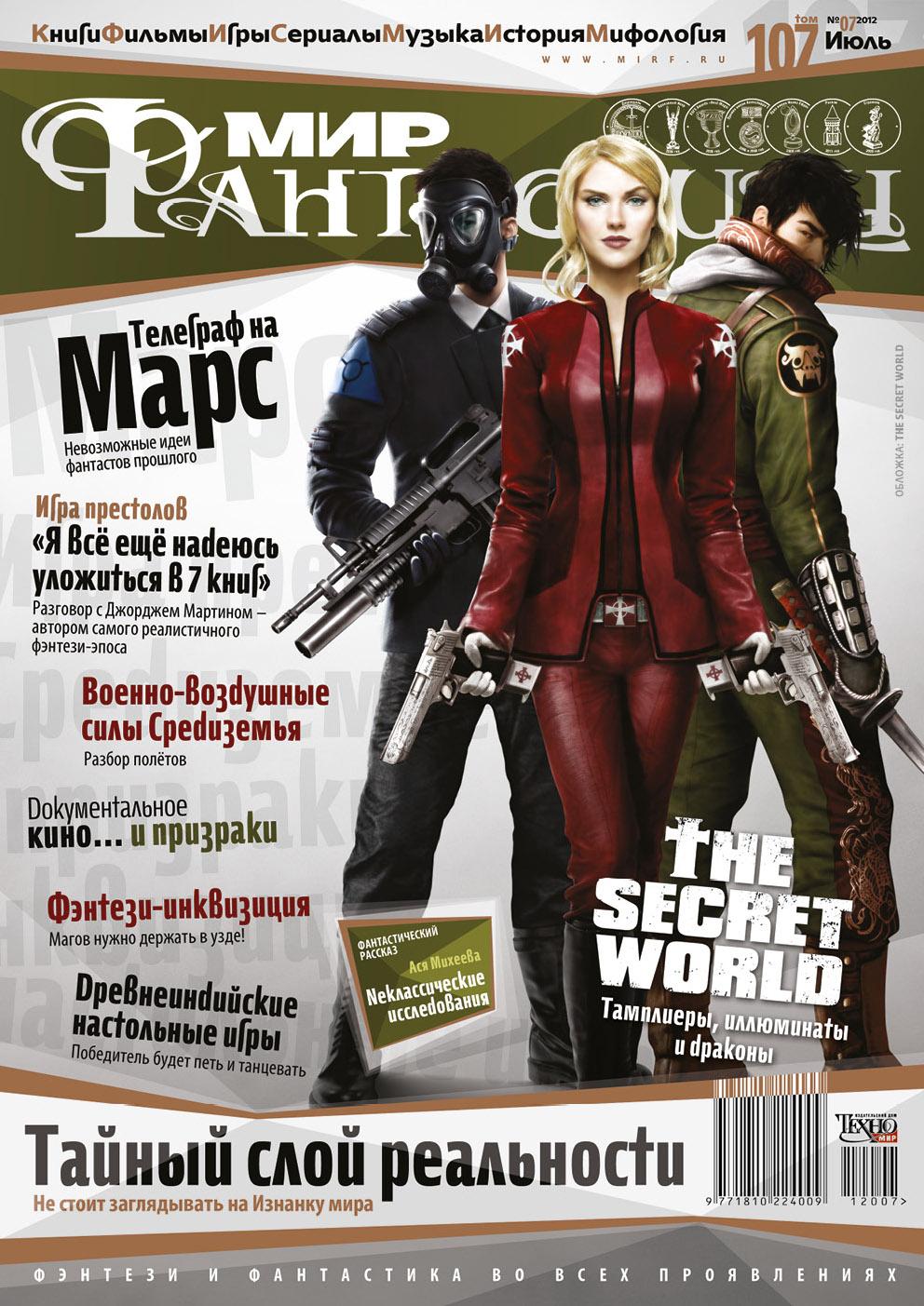 Архив номеров журнала «Мир фантастики» 117