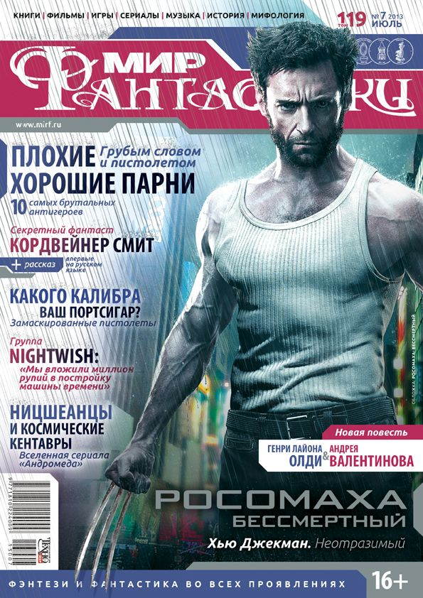 Мир фантастики №119 (июль 2013)