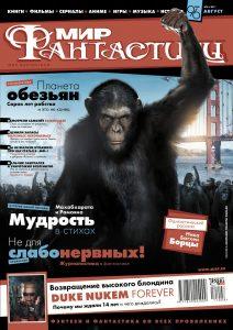 Мир фантастики №96. Август 2011